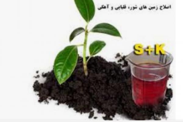 گوگرد مایع کیمیای مزرعه_ اصفهان