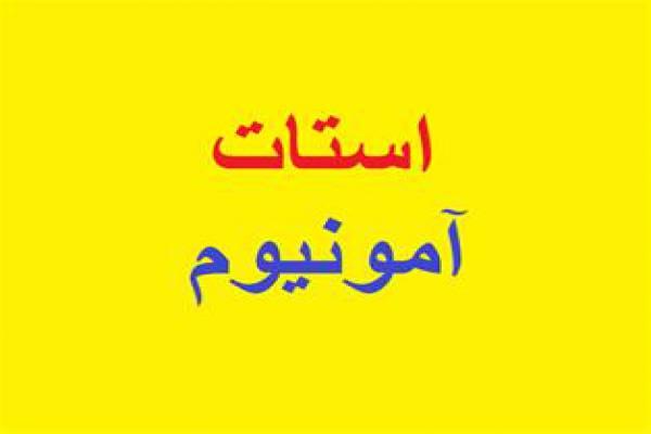 فروش استات آمونیوم در تهران