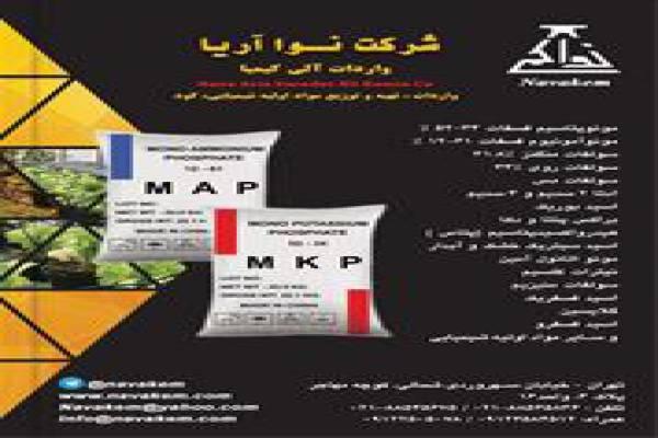 فروش کود اوره فسفات در تهران