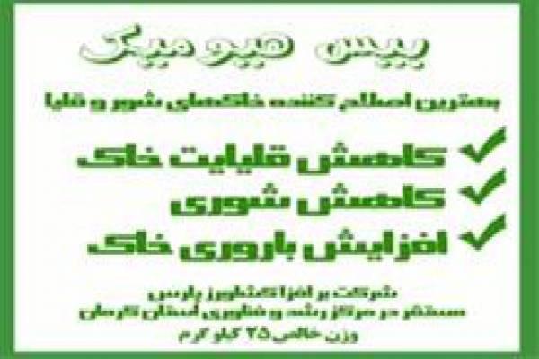 فروش کود اصلاح کننده خاک در رفسنجان