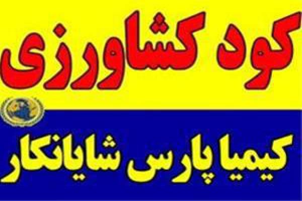تولید و فروش کود کشاورزی در تهران