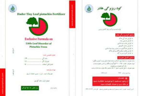 فروش کود ریز برگی هادر 4 در رفسنجان