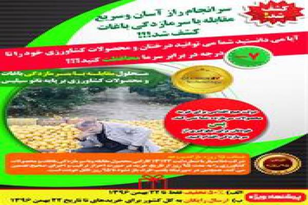 فروش محلول مقابله با سر مازدگی نانو سیلیس-شیراز
