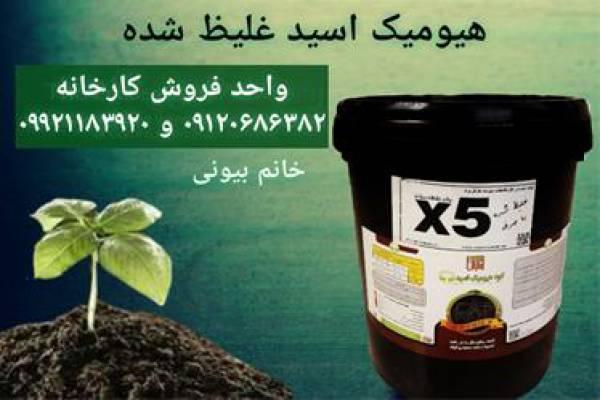 فروش هیومیک اسید غلیظ شده در بوشهر