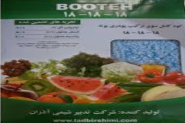 تولید و فروش کلیدهای ترکیبی مایع و جامد کشاورزی_ تبریز