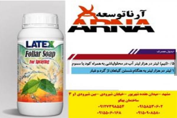 فروش صابون محلول پاشی ایران