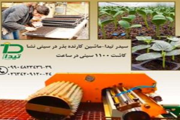 فروش ماشین کارنده بذر در سینی نشا_اصفهان