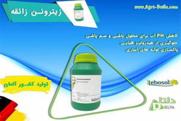 فروش کود شیمیایی زیترونن زائقه در محمد شهر