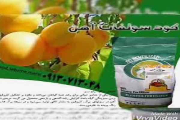 فروش کود سولفات آهن _ اصفهان