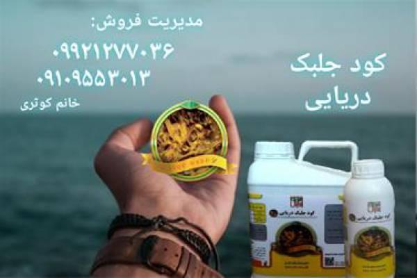 فروش کود جلبک دریایی در بوانات