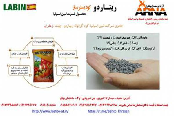 فروش ویژه کود بستر ساز و اصلاح کننده خاک زعفران -مشهد