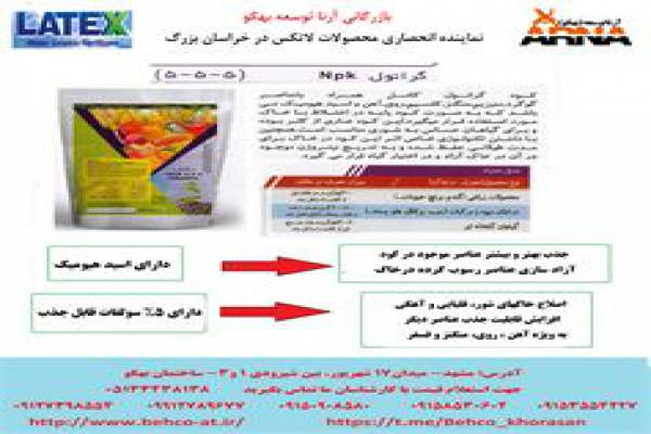 فروش کود گرانوله 5-5-5 زعفران در مشهد