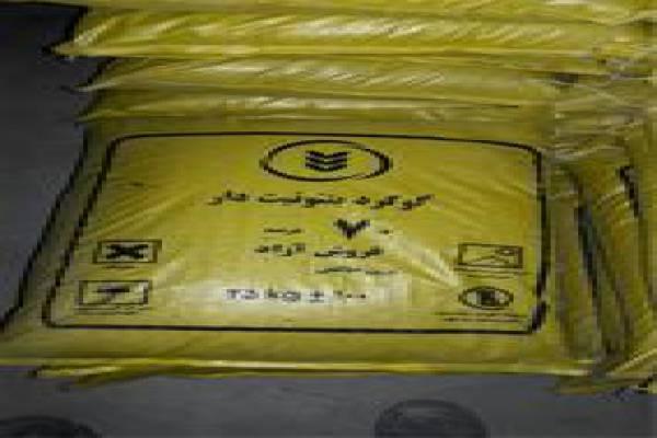 فروش گوگرد پودری ، گرانول و کود شیمیایی در تهران