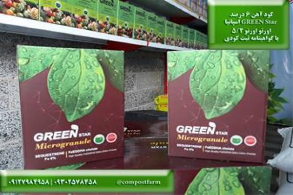 فروش کود آهن 6% میکروگرانوله در تهران