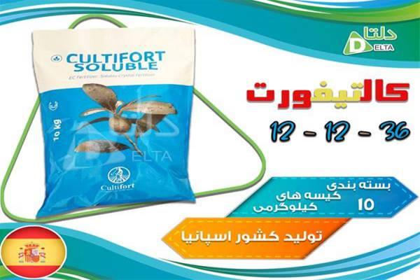 فروش کود کامل پودری 36-12-12در محمد شهر
