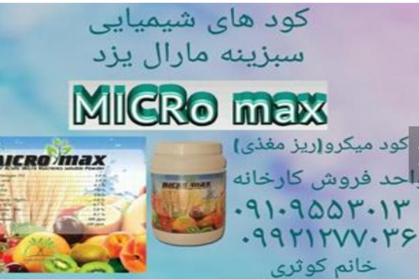 فروش کود شیمیایی در اصفهان