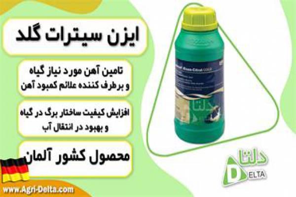 فروش کود ایزن سیترات گلد در محمد شهر