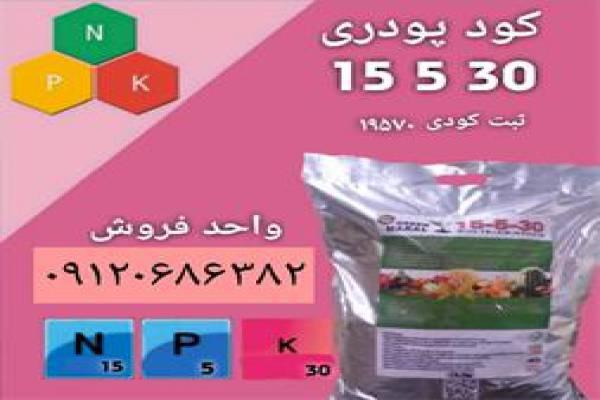 فروش کود کامل 30-5-15-لاهیجان