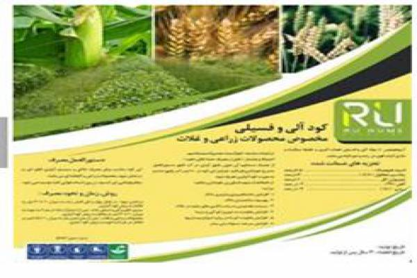 فروش کود تقویت کننده آلی و فسیلی در بوشهر