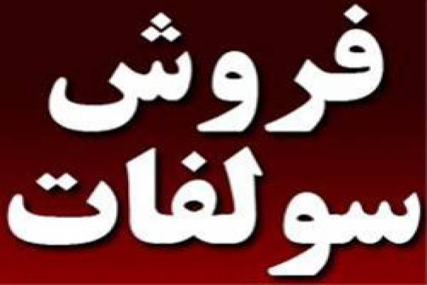 فروش سولفات آهن ، آلومینیوم و مس در تهران