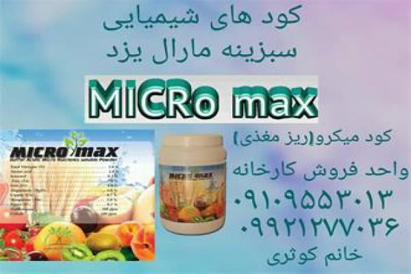 فروش کود پودری ریز مغذی در تهران