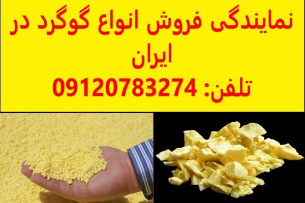 قیمت گوگرد 25-50 کیلویی-گوگرد-گوگرد کشاورزی-گوگرد صنعتی