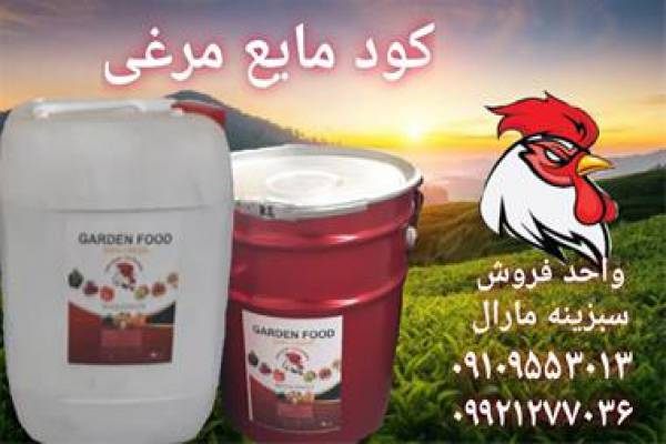 فروش کود مایع مرغی در لردگان