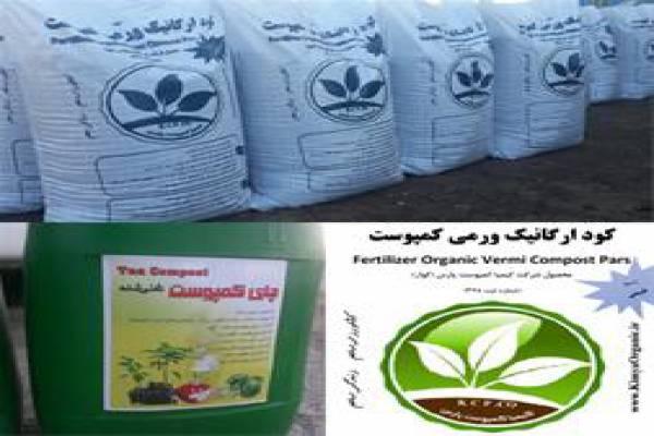 فروش ورمی کمپوست ، پلت مرغی و خاک برگ در شیراز