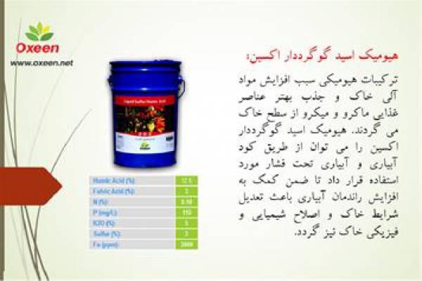 فروش هیومیک اسید گوگرددار  در تهران
