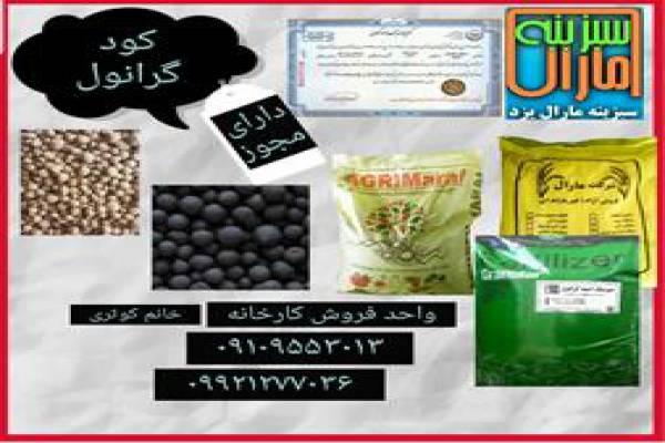 فروش کود گرانول در تهران