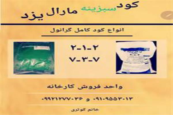 فروش کود کامل گرانول در تهران