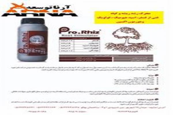 فروش کود شیمیایی  پرو رایز در مشهد