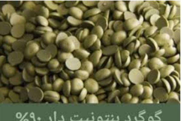 فروش کود گوگرد بنتونیت دار _مشهد