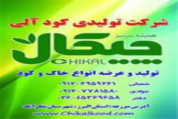 کود ورمی کمپوست و خاک برگ چیکال - چیکال کود-استان البرز