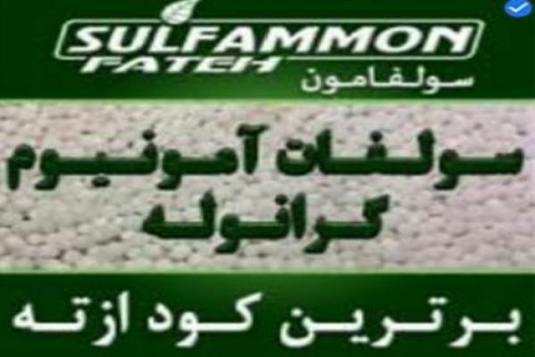 کود سولفات آمونیوم برای استفاده باغ انار_تهران