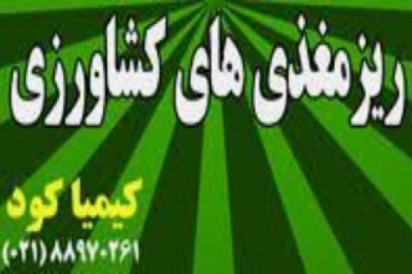 فروش انواع کودهای کشاورزی  و ریز مغذی ها_تهران