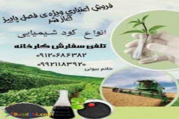 فروش کود شیمیایی _ یزد