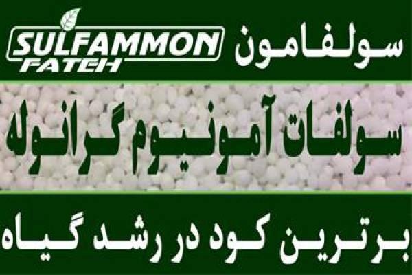 فروش کود شیمیایی سولفات آمونیوم گرانوله در تهران