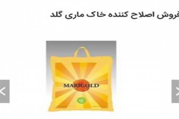 فروش اصلاح کننده خاک ماری گلد در تهران