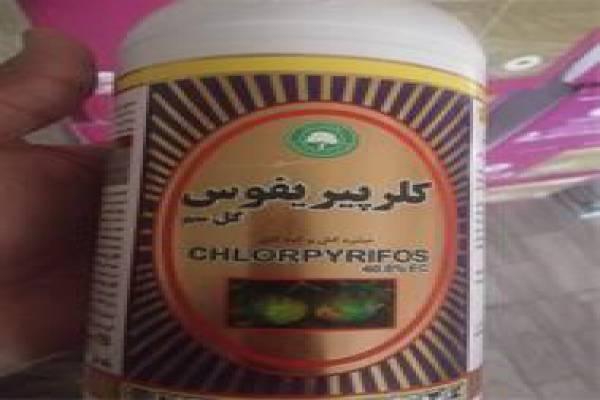 فروش سموم کشاورزی ، فروش عمده سم حشره کش -  اصفهان