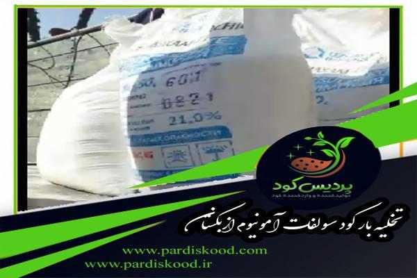 شرکت پخش عمده کود سولفات آمونیوم ازبکستان