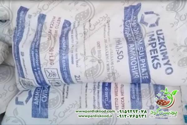 وارد کننده کود سولفات آمونیوم ازبکستان اصل پردیس کود