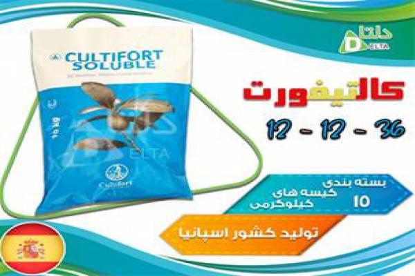 فروش کود کامل پودری 36-12-12 کالتیفورت در محمد شهر