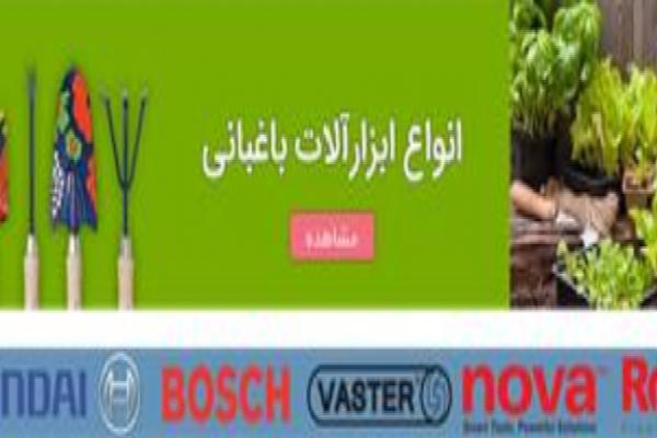 فروش انواع ابزار آلات باغبانی و کشاورزی_ اصفهان
