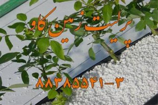 فروشپرلیت بستر کشاورزی در تهران