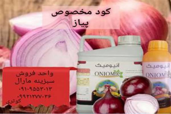 فروش کود مخصوص پیاز در کرمان