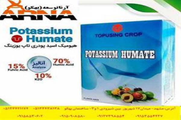 فروش اسید هیومیک پودری با کیفیت تاپ یوزینگ در مشهد