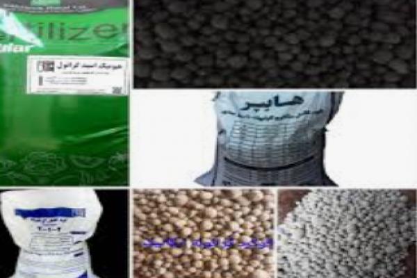 فروش انواع کود کشاورزی_اصفهان