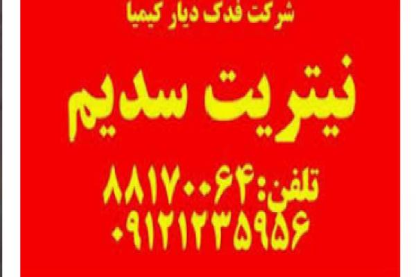 فروش نیتریت سدیم_ تهران