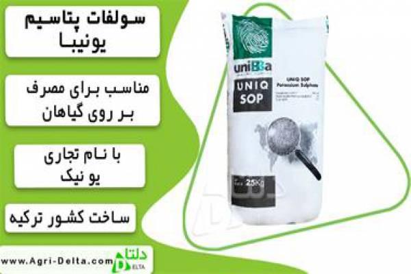 فروش سولفات پتاسیم یونیبا در محمد شهر
